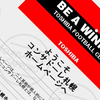 サイト名称変更(コンサドーレ札幌ホームページ)
