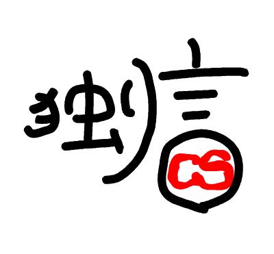 コンサドーレの情報誌創刊