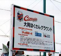 コンサの練習を見に行こう!-1-(大同ほくさんコンサドーレ札幌グラウンド編)