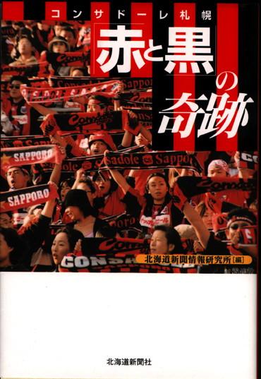 サイト掲載(コンサドーレ札幌「赤と黒」の奇跡)