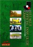 【書籍紹介】Jリーグイヤーブック2005とJリーグオフィシャルファンズガイド2005