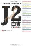 【書籍紹介】J2白書―51節の熱き戦い