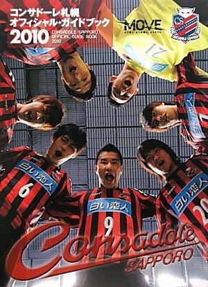 コンサドーレ札幌オフィシャルガイドブック2010発売