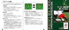 サイト引用(サッカー観戦用のガイド冊子)