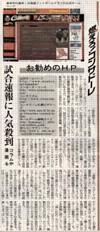 サイト掲載(北海道新聞朝刊)