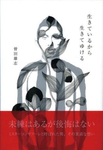コンサドーレ札幌元選手の曽田雄志氏が『生きているから 生きてゆける』を上梓