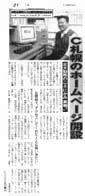 サイト掲載(日刊スポーツ北海道版)