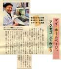 サイト掲載(道新オントナ)