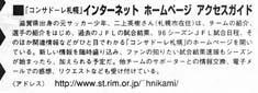 サイト掲載(北海道新聞広告欄)