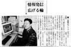 サイト掲載(北海道新聞夕刊)