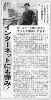 サイト掲載(道新スポーツ)