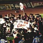 J昇格確定&JFL優勝決定1(スタジアム編)
