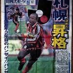 J昇格確定&JFL優勝決定2(マスコミ編)