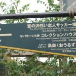 「スカパー×コンサドーレ札幌サッカー教室」の参加者を募集中