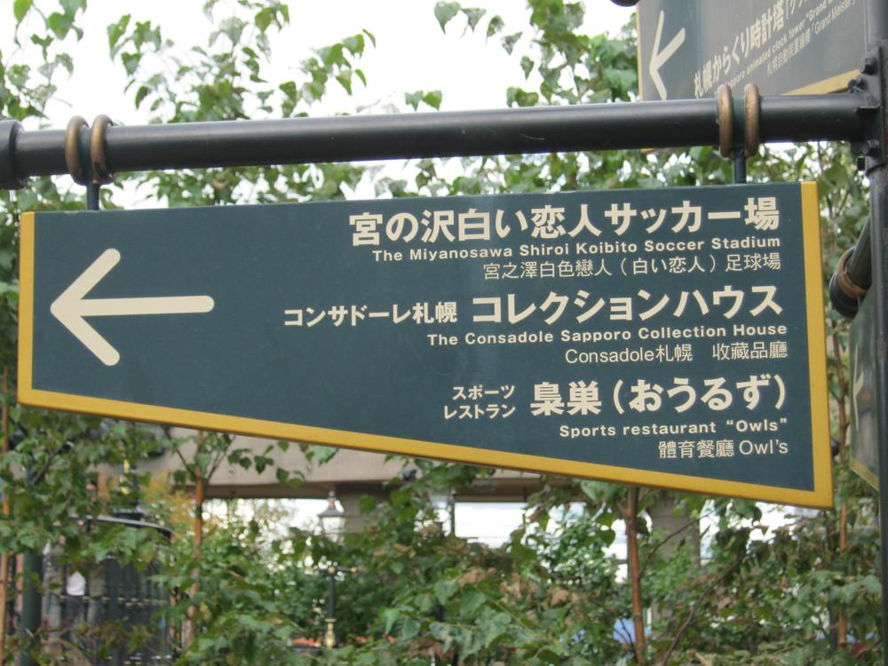 5/7に白い恋人サッカー場で北海道コンサドーレ札幌チャリティーイベント開催