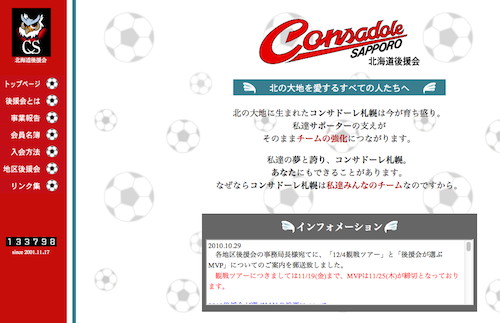 コンサドーレ札幌北海道後援会のサイトがひっそりと終了