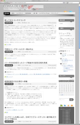 サイト更新(全面リニューアル:十代目トップページ)