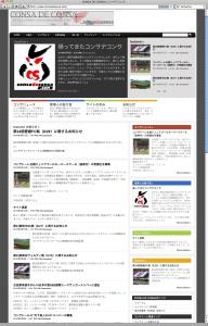 サイト更新(テーマ変更:十一代目トップページ)