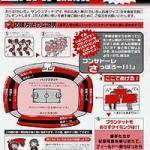 【寄稿】すいか隊活動報告3(赤黒ブランケット作戦編)