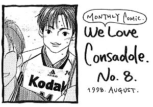Monthly Comic We Love Consadole No. 8