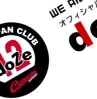 コンサドーレ札幌のオフィシャルファンクラブが「doZe」 から「CLUB CONSADOLE」に変更へ