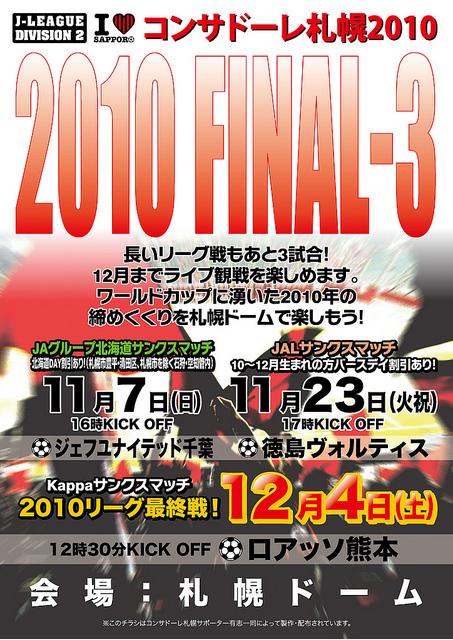 札幌赤黒連盟のホームゲーム告知ちらし(October 31 2010刊)