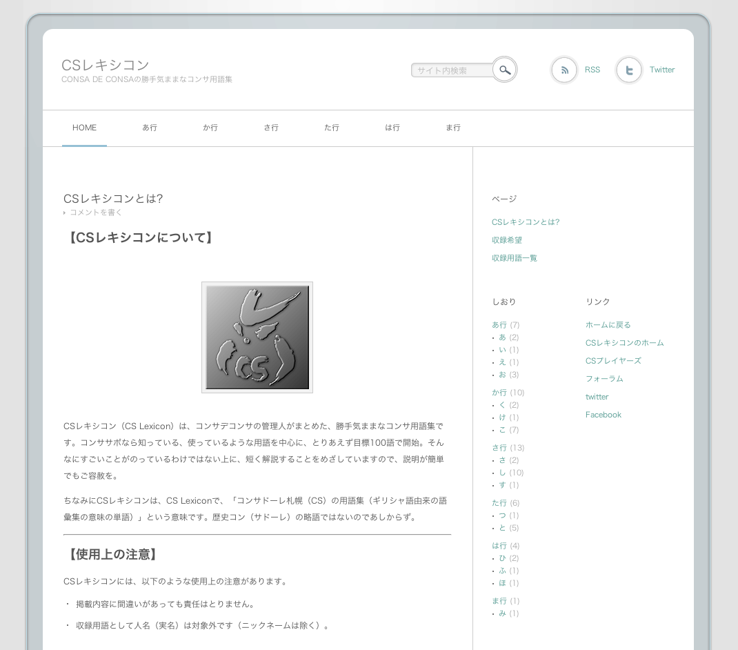サイト更新(CSレキシコンの収録用語が100に到達)