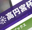 高円宮杯第21回全日本ユース(U-18)サッカー選手権大会でコンサドーレ札幌U-18がベスト8
