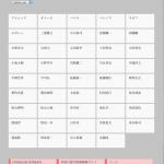サイト更新(コンテンツ追加:CSプレイヤーズ)