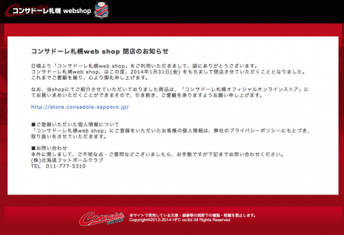 web-shop-close-message