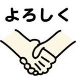 前橋育英高等学校の岩沼俊介選手を獲得