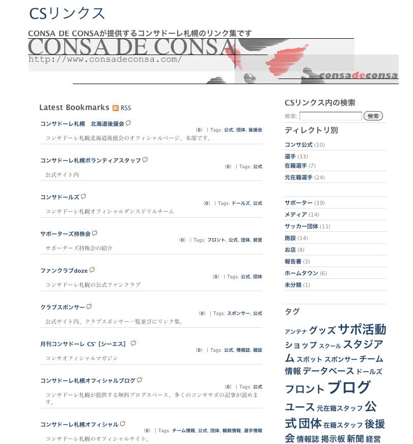 サイト更新(コンテンツ復活:CSリンクス)