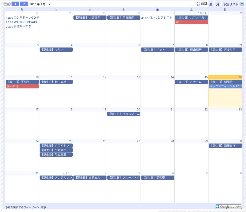 サイト更新(カレンダーに2011年シーズンの試合日程を追加)