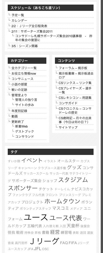 サイト更新(トップページのデザインを若干変更)