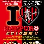 札幌赤黒連盟のホームゲーム告知ちらし(March 13 2010刊)