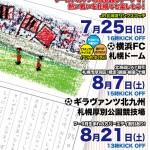 札幌赤黒連盟のホームゲーム告知ちらし(July 11 2010刊)