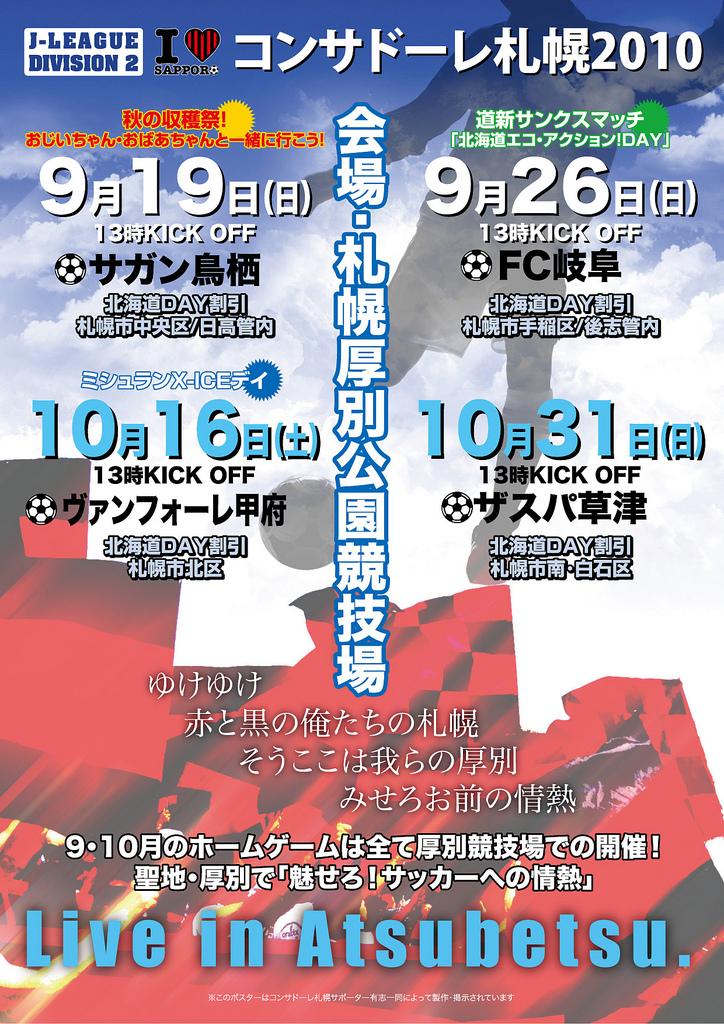 札幌赤黒連盟のホームゲーム告知ちらし(September 11 2010刊)