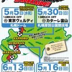 札幌赤黒連盟のホームゲーム告知ちらし(April 25 2010刊)