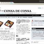 サイト更新(コンテンツ追加:デイリーCONSA DE CONSA創刊!?)