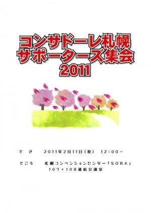 consameeting2011