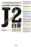 【書籍紹介】J2白書 2010