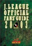 【書籍紹介】Jリーグイヤーブック2003とJリーグオフィシャルファンズガイド2003