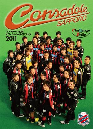 コンサドーレ札幌オフィシャルガイドブック2011発売