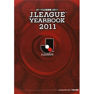 J.LEAGUE YEARBOOK〈2011〉