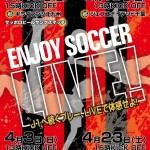 札幌赤黒連盟のホームゲーム告知ちらし(February 28 2011刊)