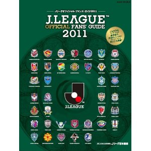 J.LEAGUE OFFICIAL FANS'GUIDE 2011 (朝日オリジナル)