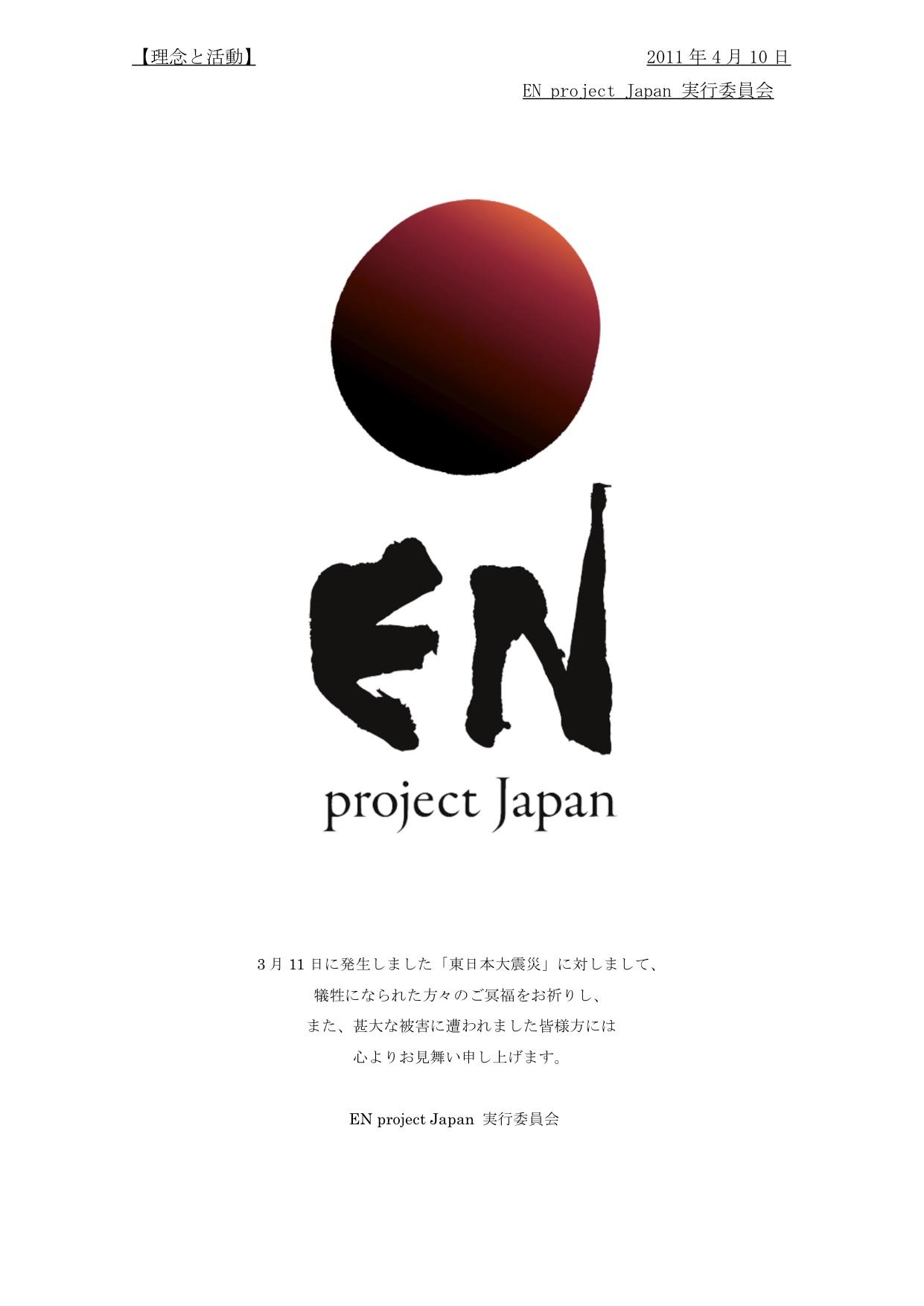 EN project Japan発足