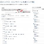 サイト更新(CSリンクスのレイアウト更新)