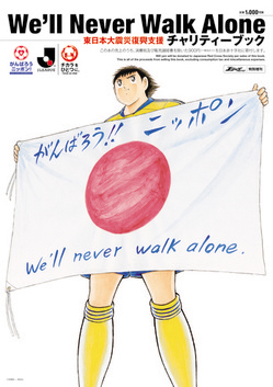 【書籍紹介】東日本大震災チャリティーブック「We'll Never Walk Alone」