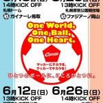 札幌赤黒連盟のホームゲーム告知ちらし(2011年05月08日刊)